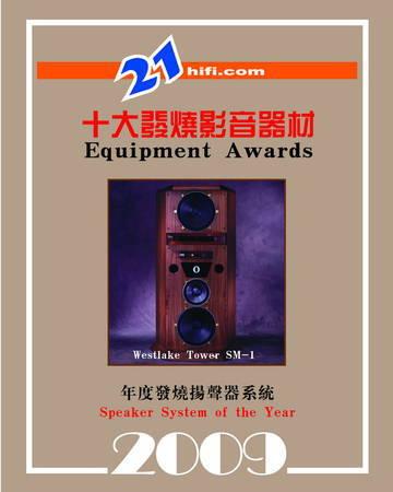 Westlake Audio Tower SM-1 Vf save $150,000, steal, trades