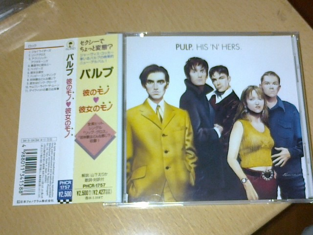 Pulp -  - His' N Hers (Japan 1st edition)