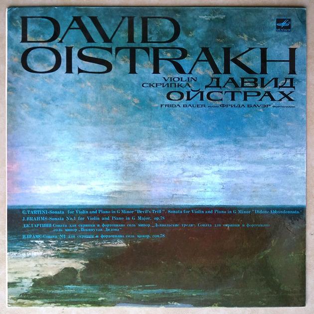MELODIYA   OISTRAKH/TARTINI - Devil's Trill / BRAHMS Sonata No. 1 / NM