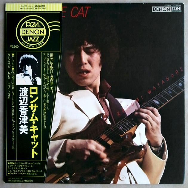 Denon PCM | KAZUMI WATANABE - Lonesome Cat / Japanese Pressing / NM